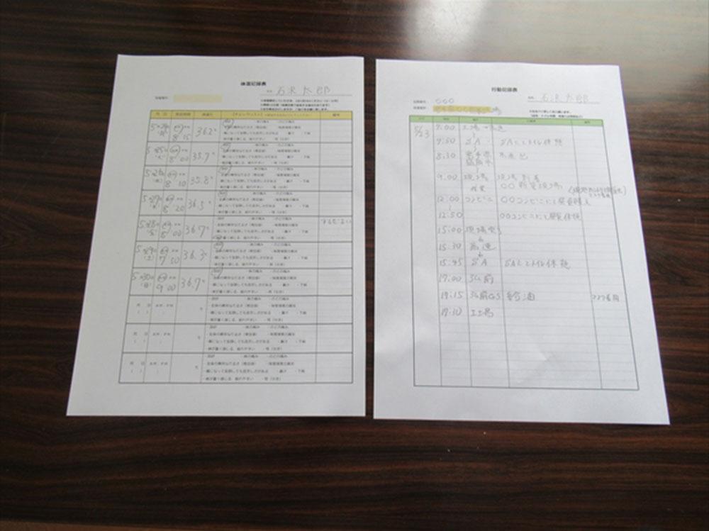 行動記録表・体温記録表_ワクチン接種状況記録表
